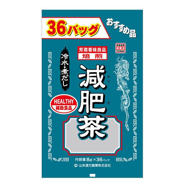 山本漢方製薬 減肥茶