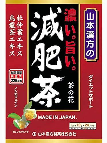 山本漢方製薬 濃い旨い減肥茶