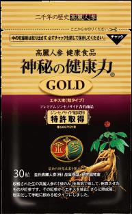 神秘の健康力:ゴールド