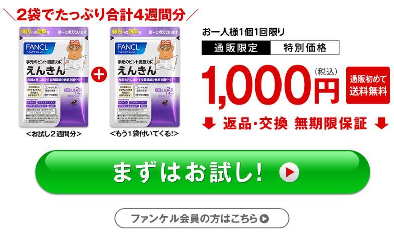 ファンケルえんきんお試し1000円モニター 画像01