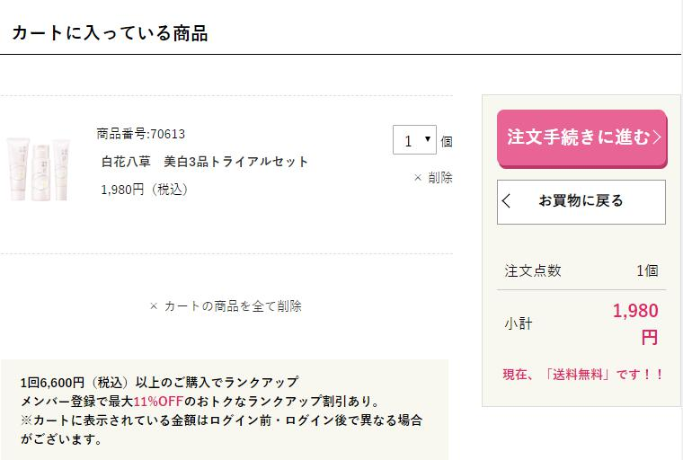 草花木果美白ラインお得なトライアルセットの購入方法 画像01