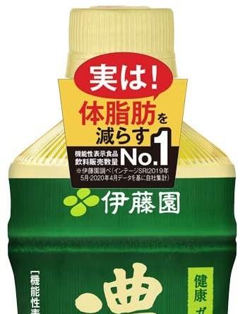 お~いお茶濃い茶はダイエットに効果ある理由 事実|体脂肪を減らす3
